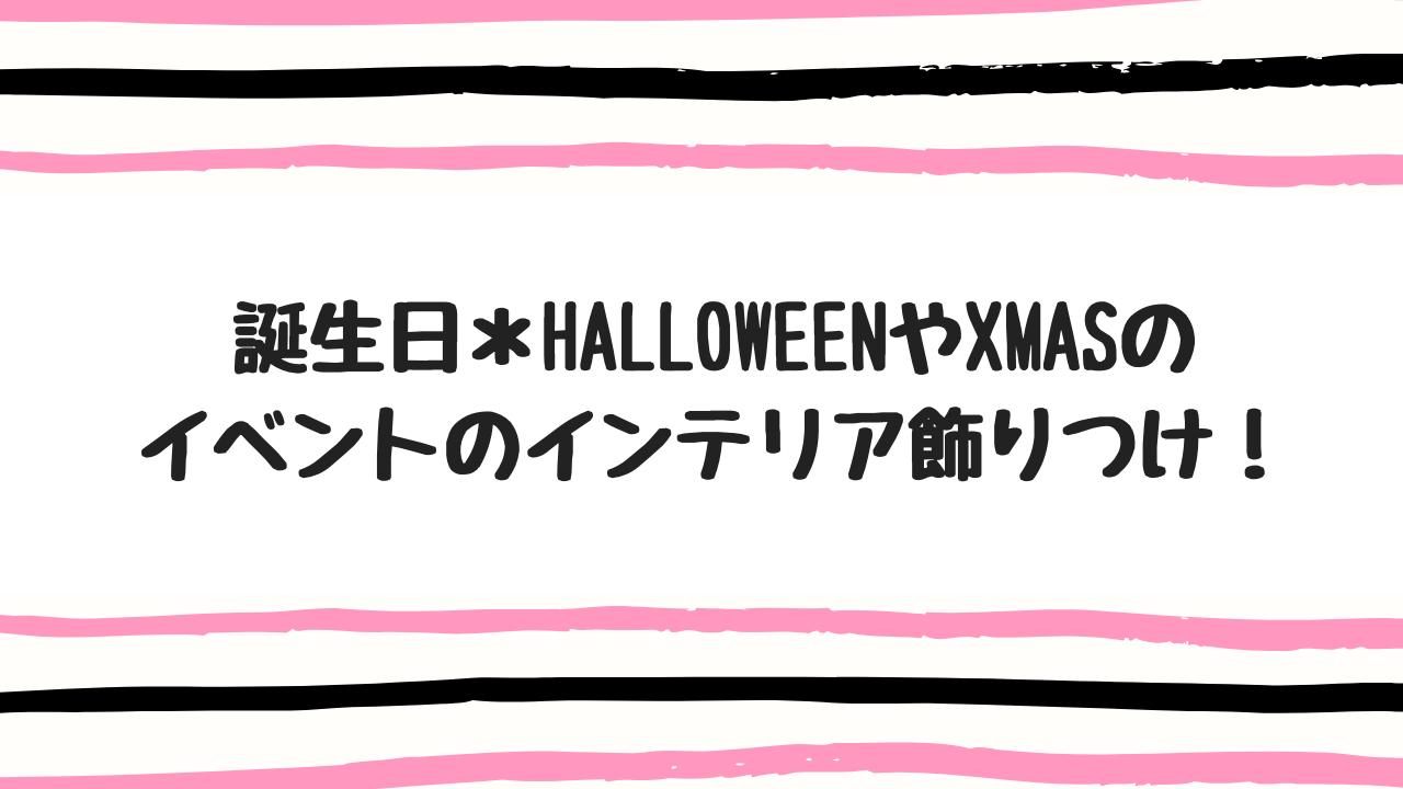 誕生日*HalloweenやXmasのイベントのインテリア飾りつけ!