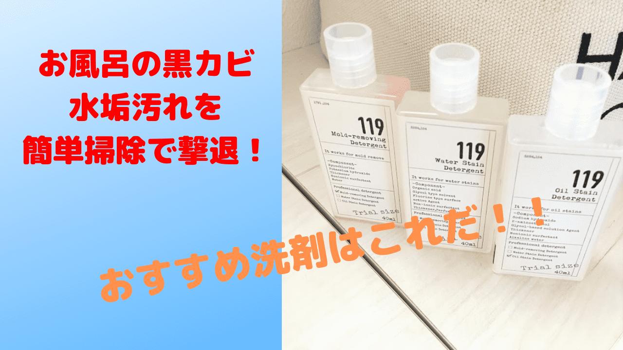 お風呂の黒カビ・水垢を簡単掃除で撃退!おすすめ119シリーズ洗剤!