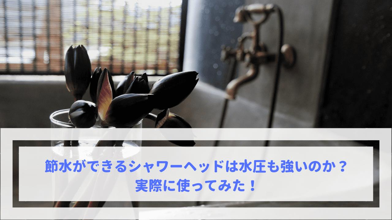 節水ができるシャワーヘッドは水圧も強いのか?実際に使ってみた!