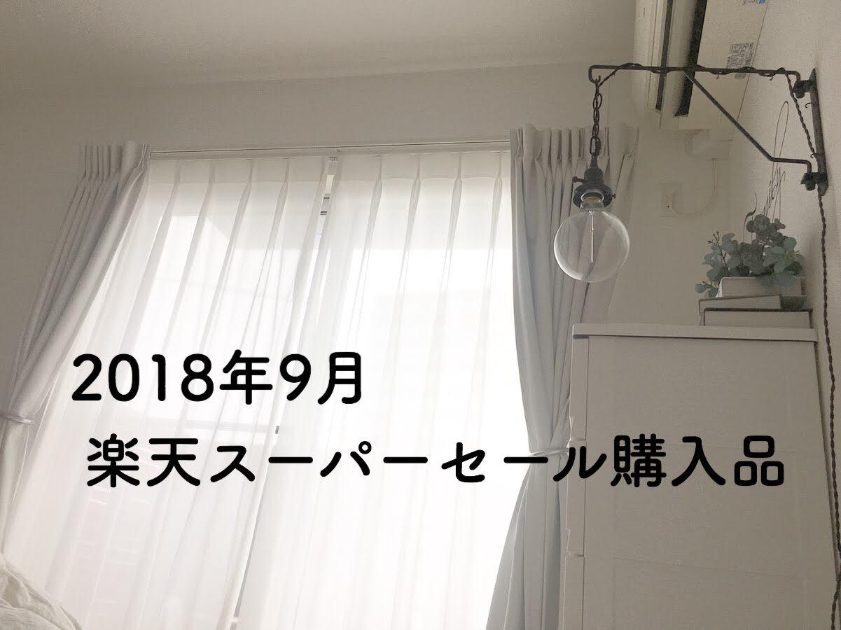 2018年9月・楽天スーパーセール購入品!防災グッズの数々!