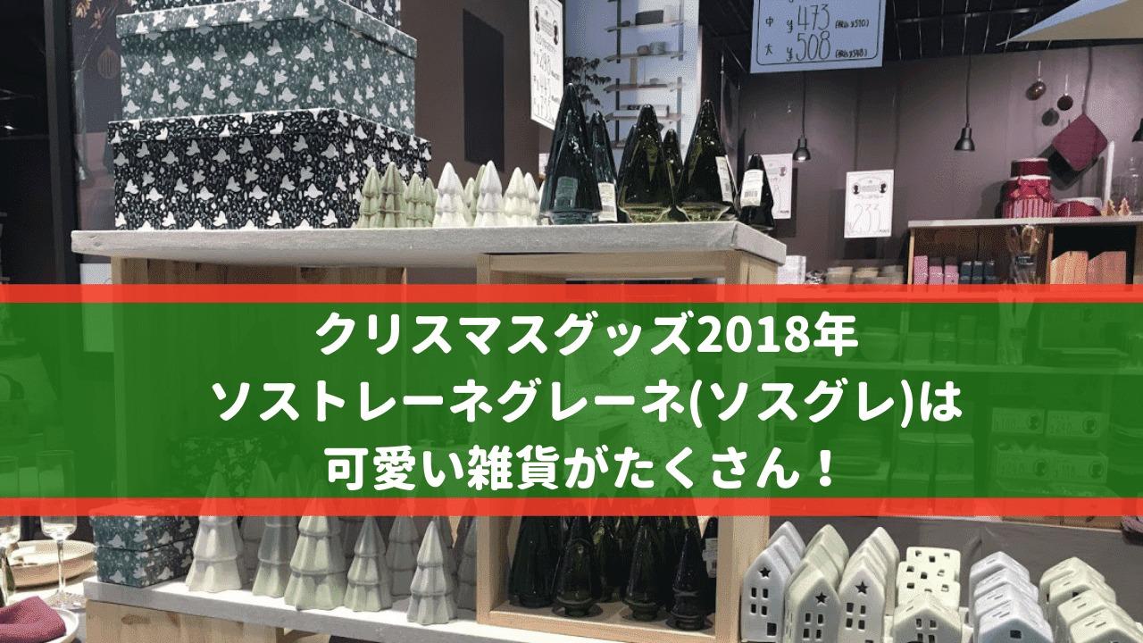 クリスマスグッズ2018年*ソストレーネグレーネ(ソスグレ)は可愛い雑貨がたくさん!