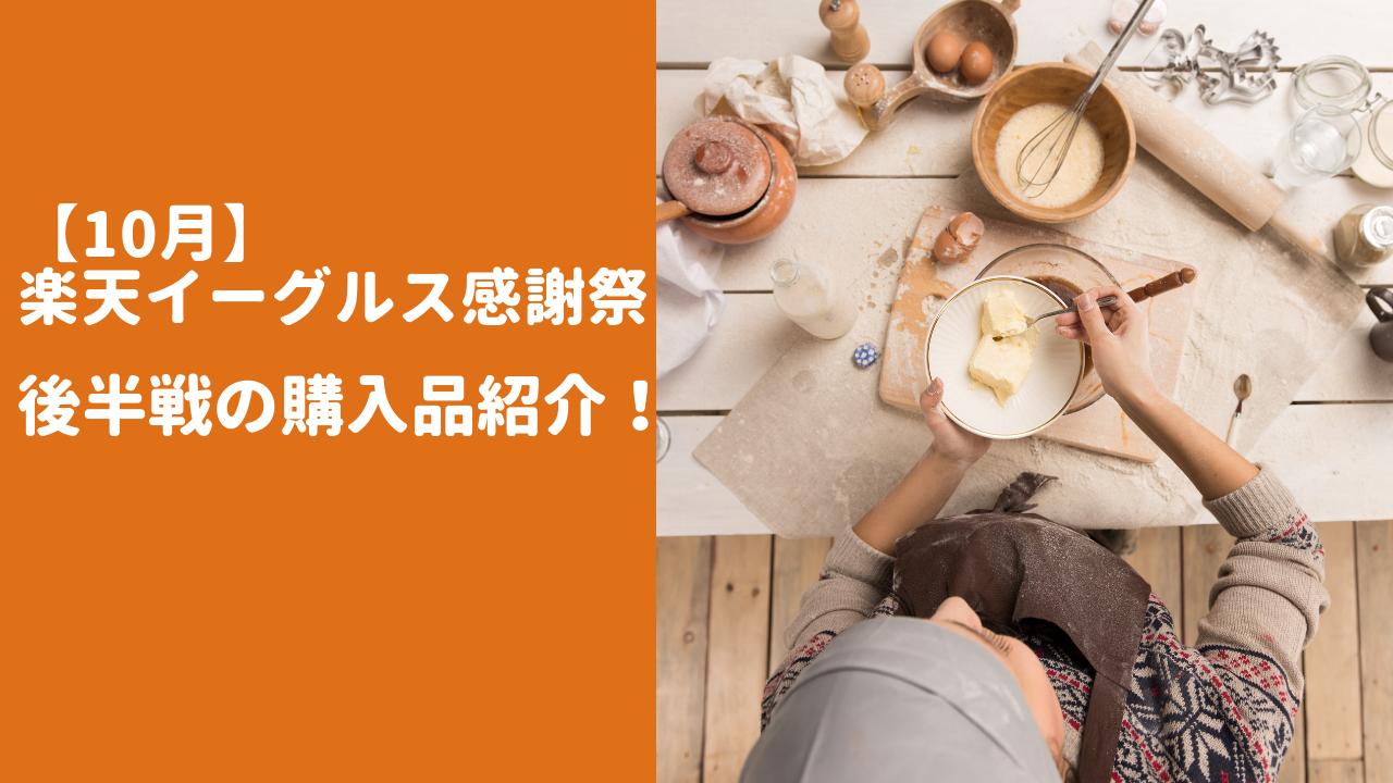 【10月】楽天イーグルス感謝祭*後半戦の購入品紹介!