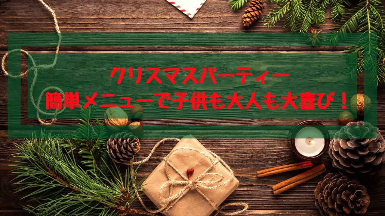 クリスマスパーティー*簡単メニューで子供も大人も大喜び!