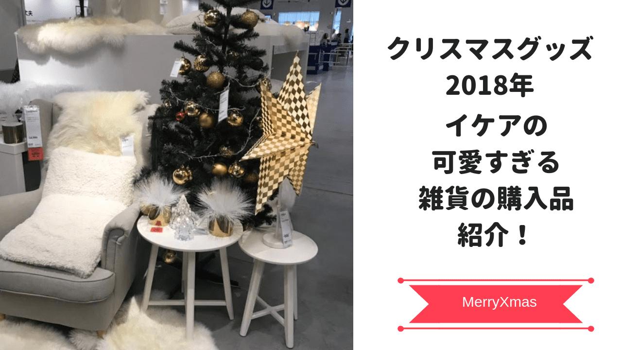 クリスマスグッズ2018年*イケアの可愛すぎる雑貨の購入品紹介!