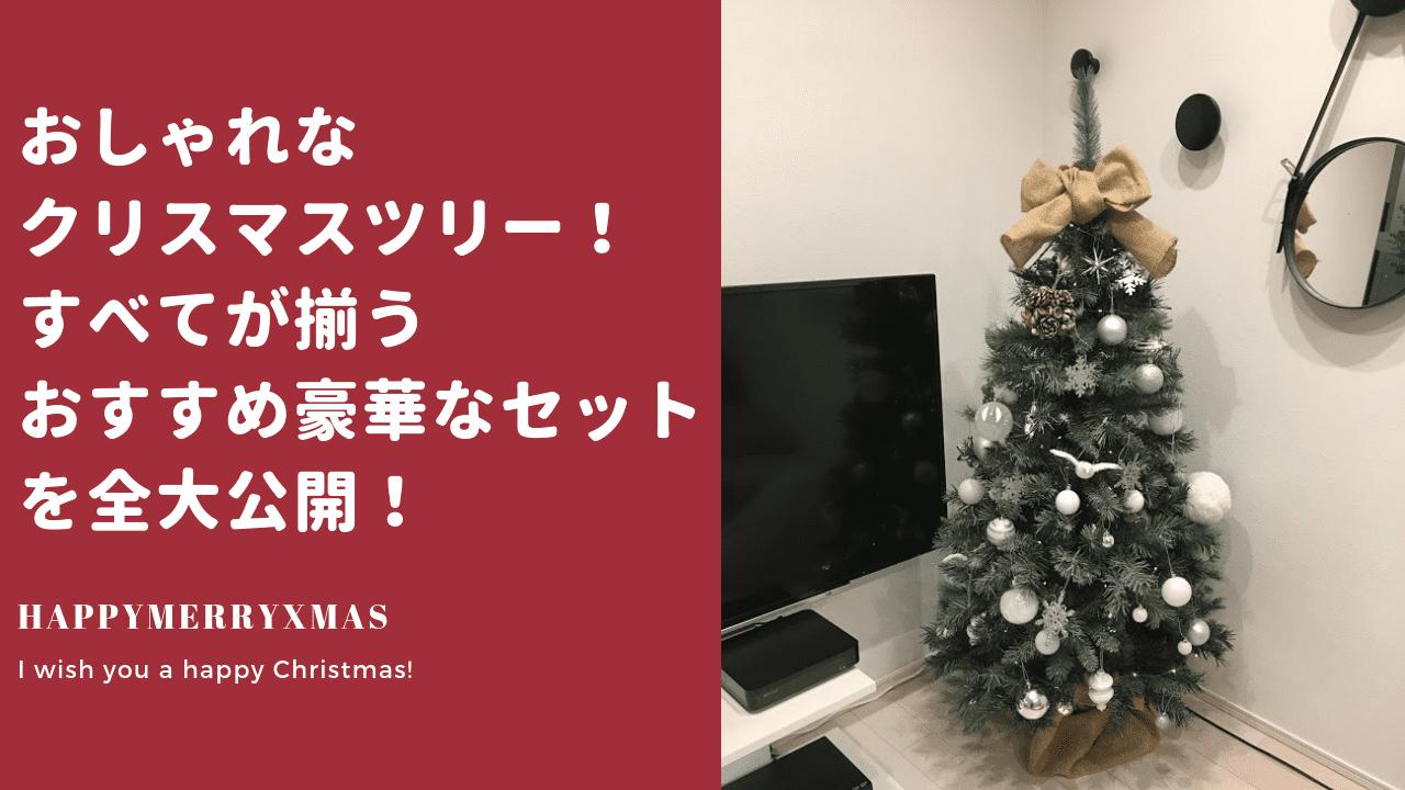 おしゃれなクリスマスツリー!すべてが揃う豪華なセットを写真と動画で全大公開!