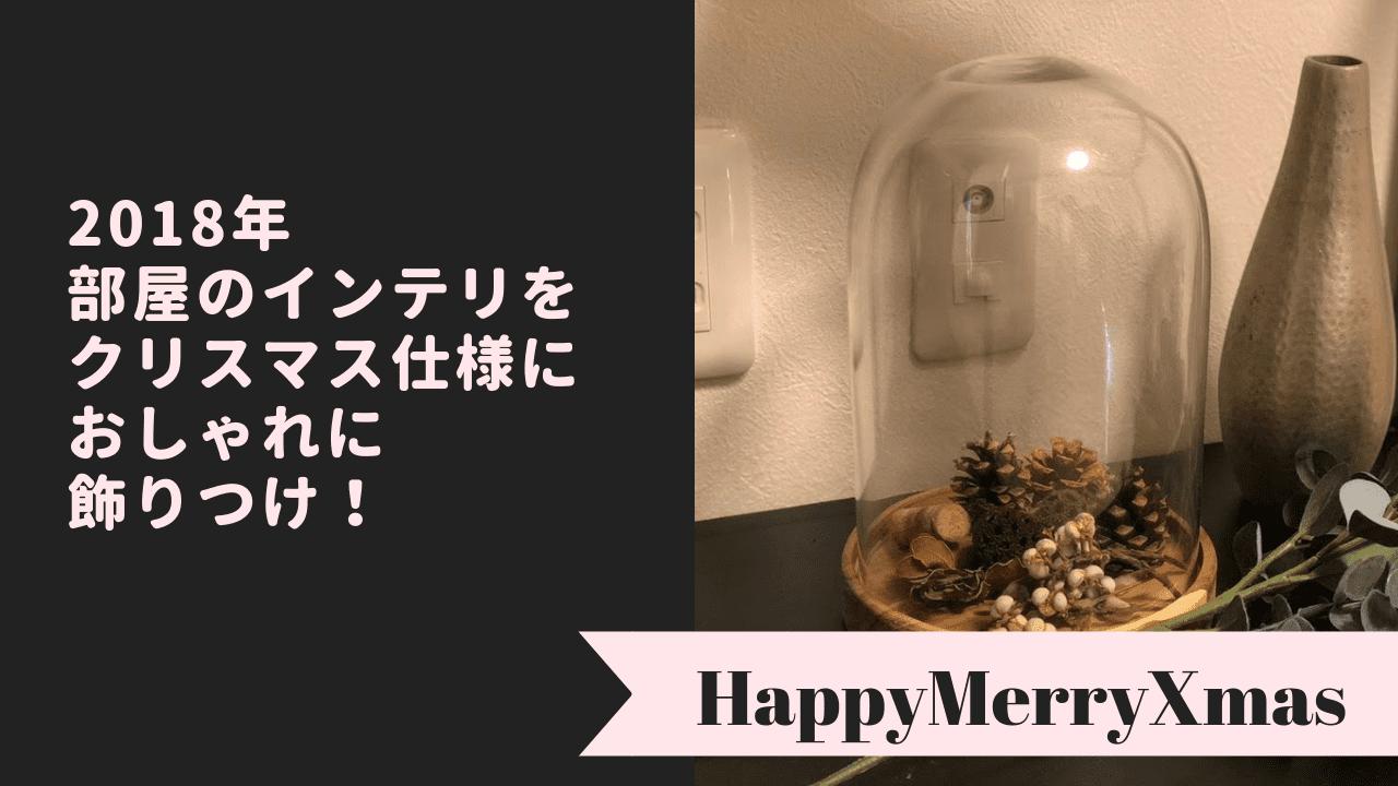 2018年*部屋のインテリアをクリスマス仕様におしゃれに飾りつけ!