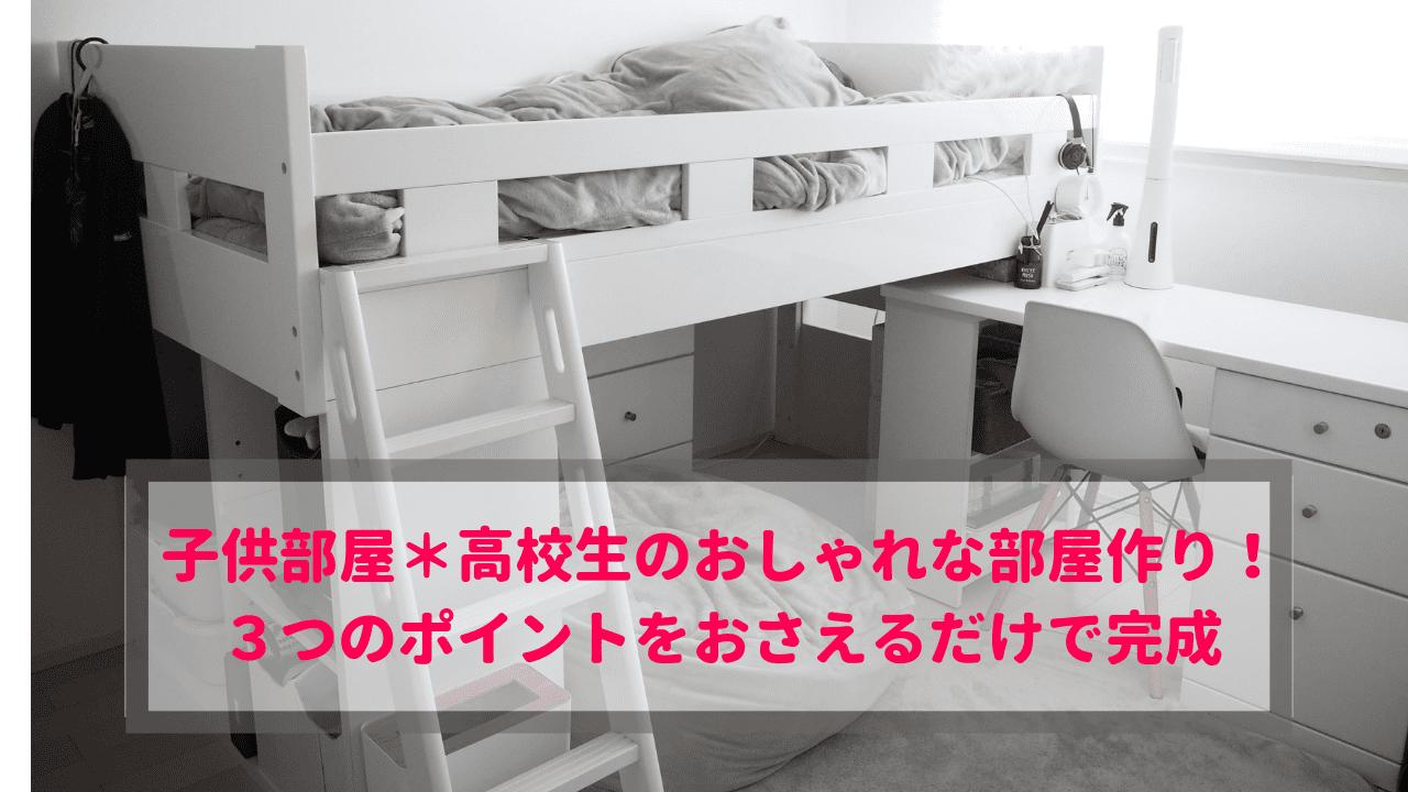 子供部屋*高校生のおしゃれな部屋作り!3つのポイントをおさえるだけで完成