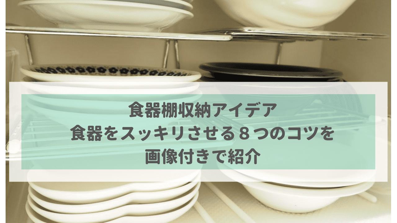 食器棚収納アイデア*食器をスッキリさせる8つのコツを画像付きで紹介