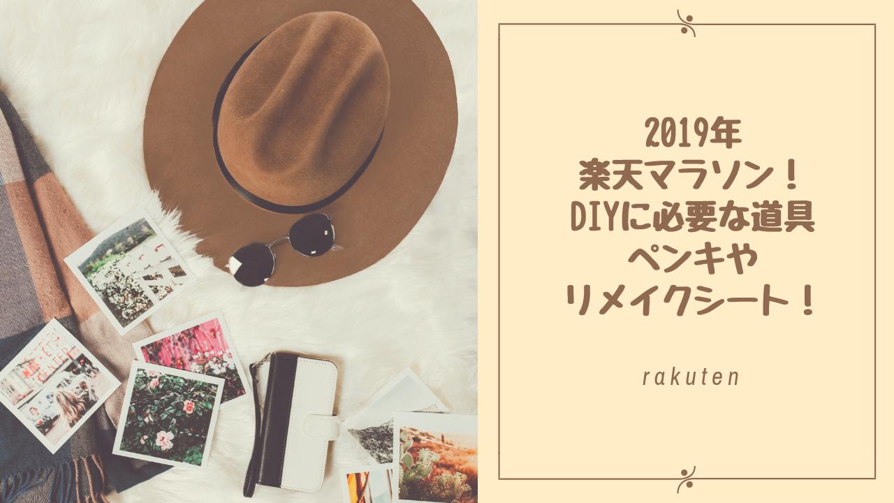 2019年*楽天マラソン!DIYに必要な道具・ペンキやリメイクシート!