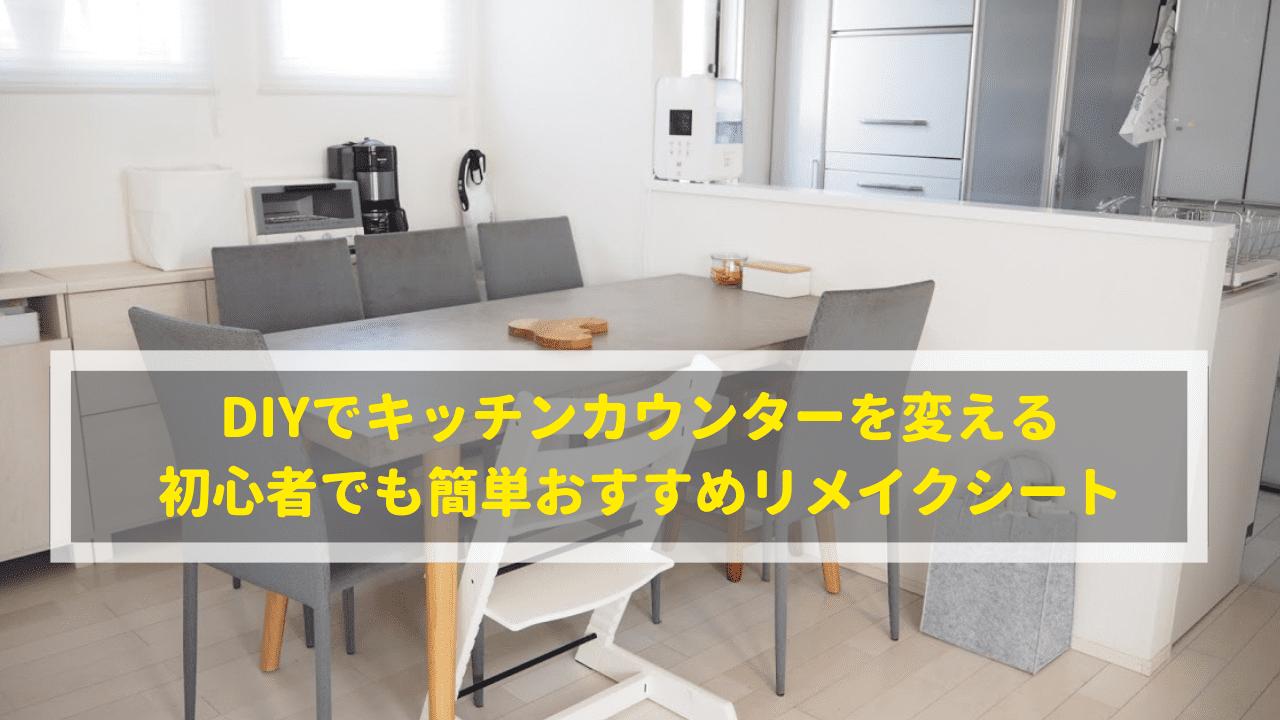 DIYでキッチンカウンターを変える!初心者でも簡単おすすめリメイクシート