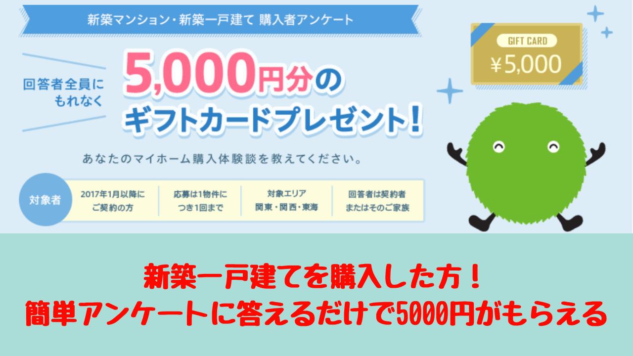 【新築一戸建てを購入した人!必見】簡単アンケートに答えて5000円がもらえる