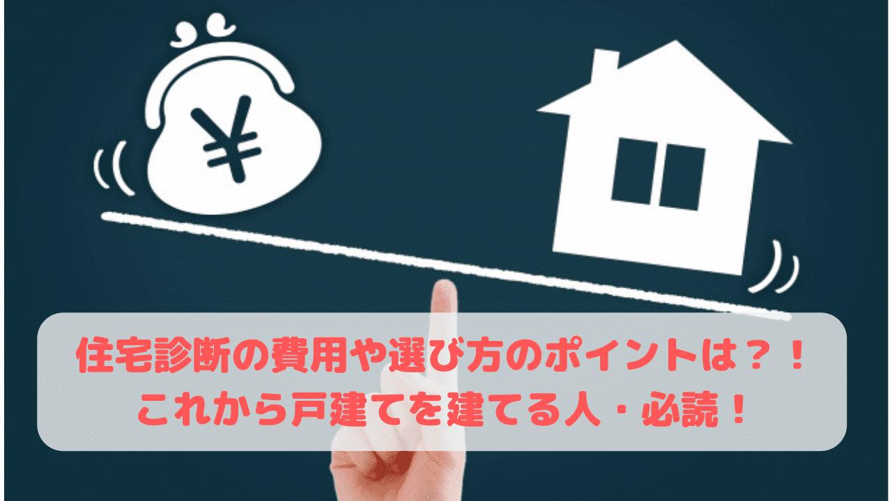 住宅診断の費用や選び方のポイントは?!これから戸建てを建てる人・必読!
