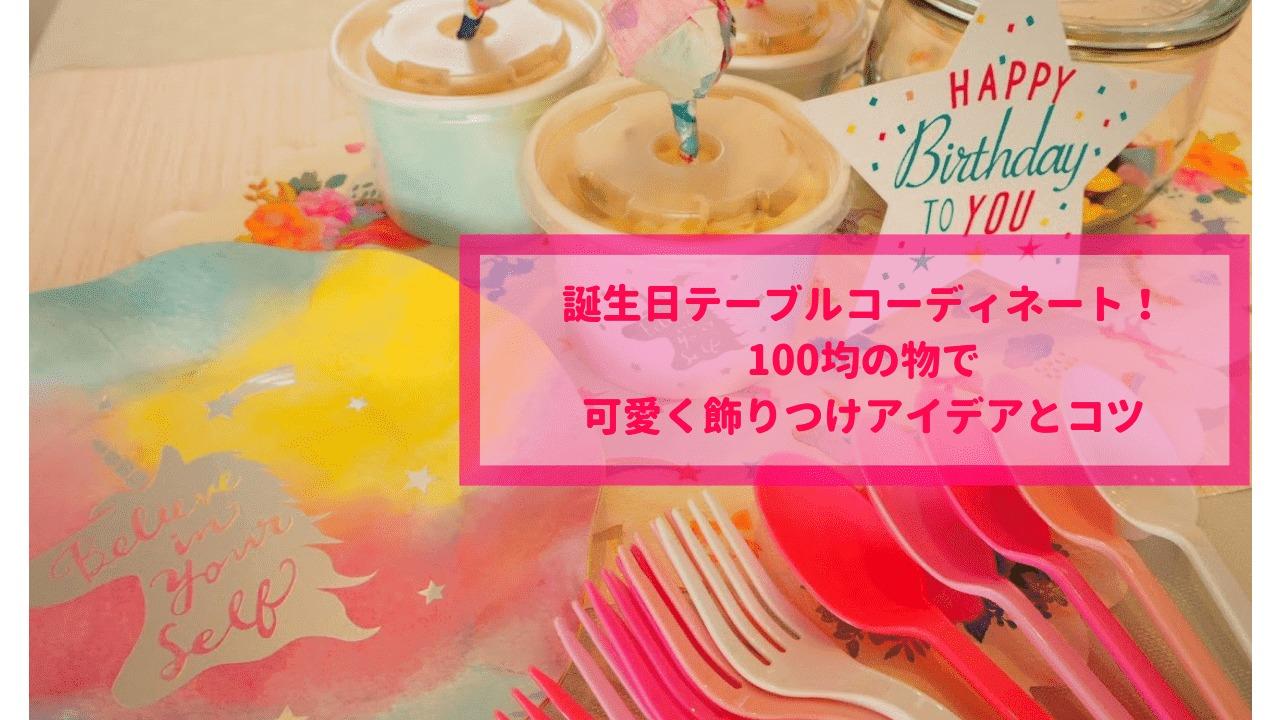 誕生日テーブルコーディネート!100均グッズで可愛く飾り付けアイデアとコツ