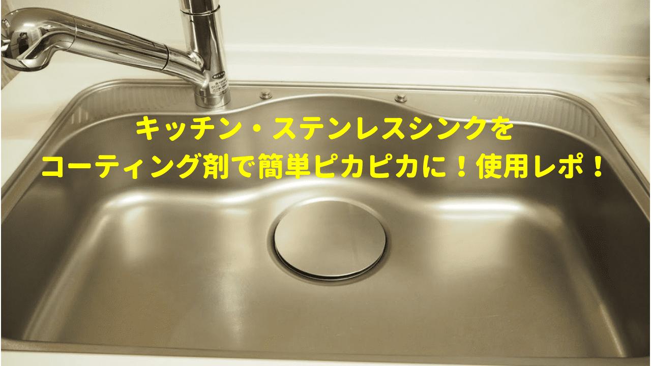 キッチン・ステンレスシンクをコーティング剤で簡単ピカピカに!使用レポ!