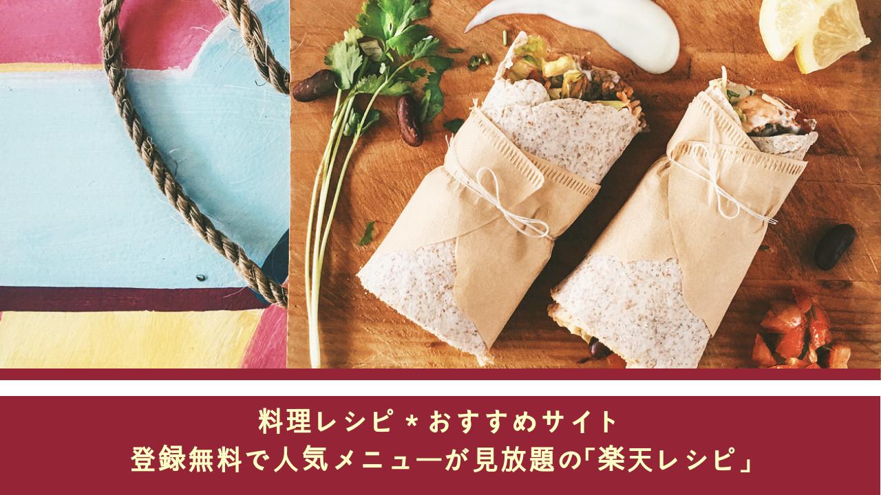 料理レシピ*おすすめサイト*無料で人気メニューが見放題の「楽天レシピ」