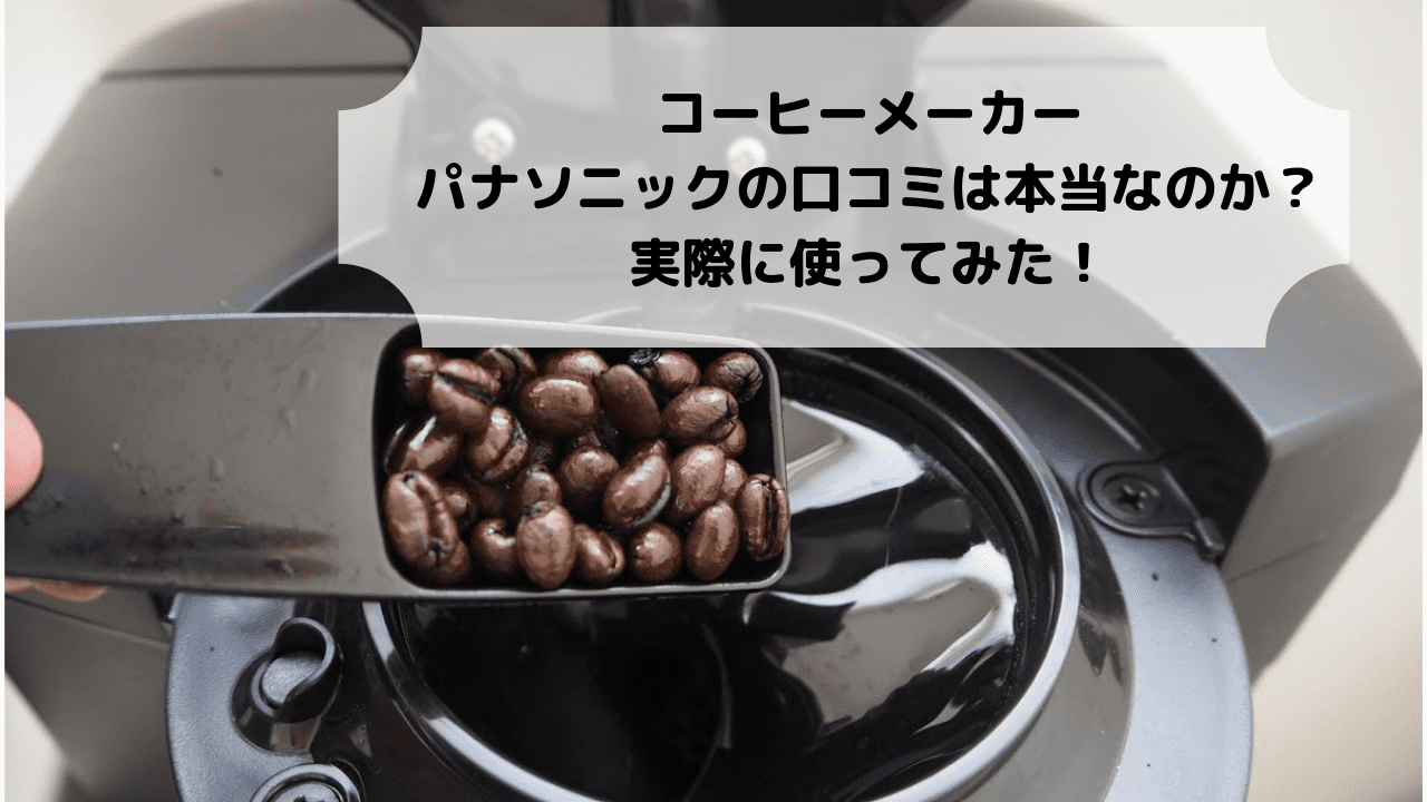 コーヒーメーカー*パナソニック沸騰浄水NC-A57を実際使って口コミ検証!