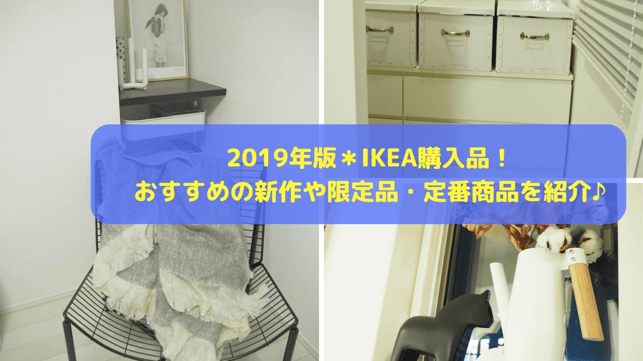 2019年版*IKEA購入品!おすすめの新作や限定品・定番商品を紹介♪