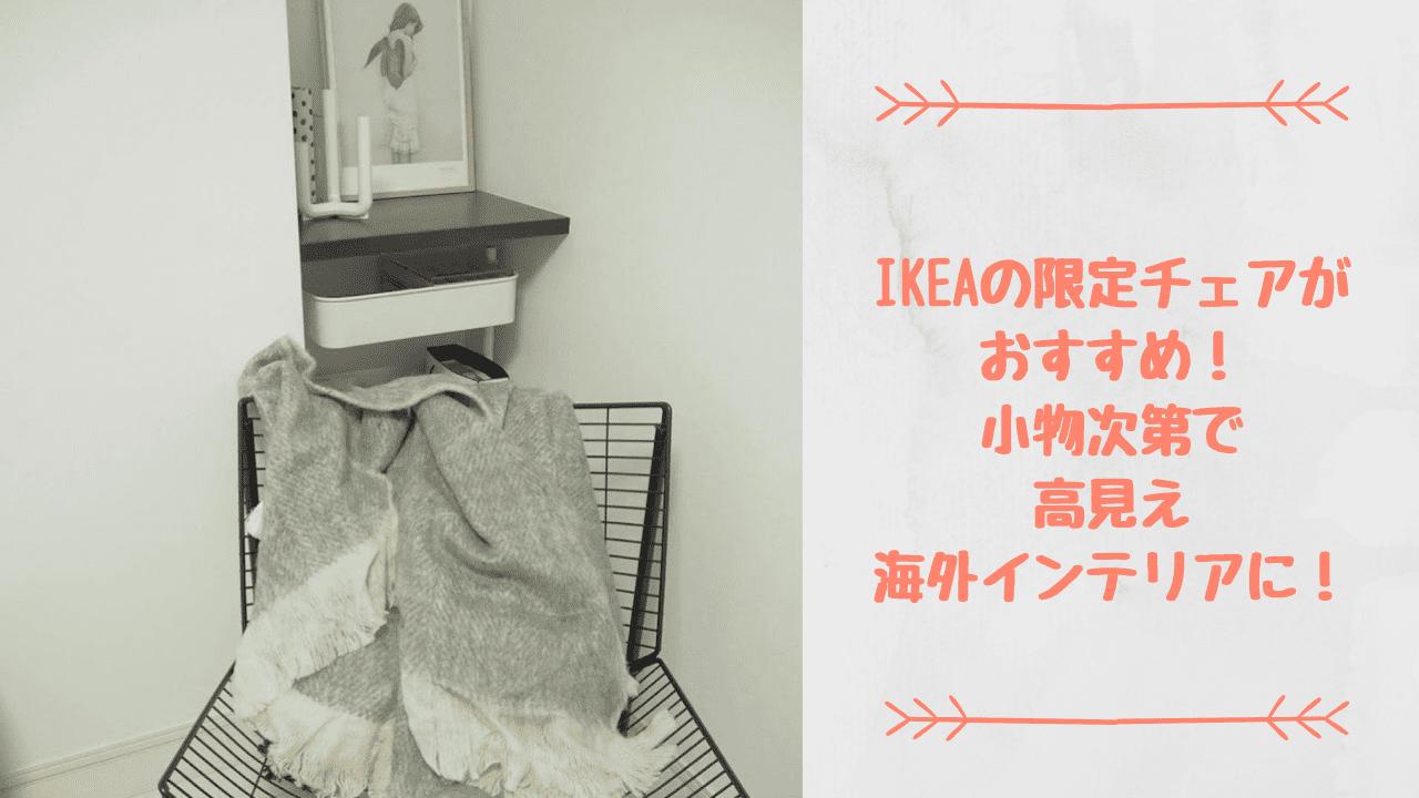 IKEAの限定チェアがおすすめ!小物次第で高見え海外インテリアに!