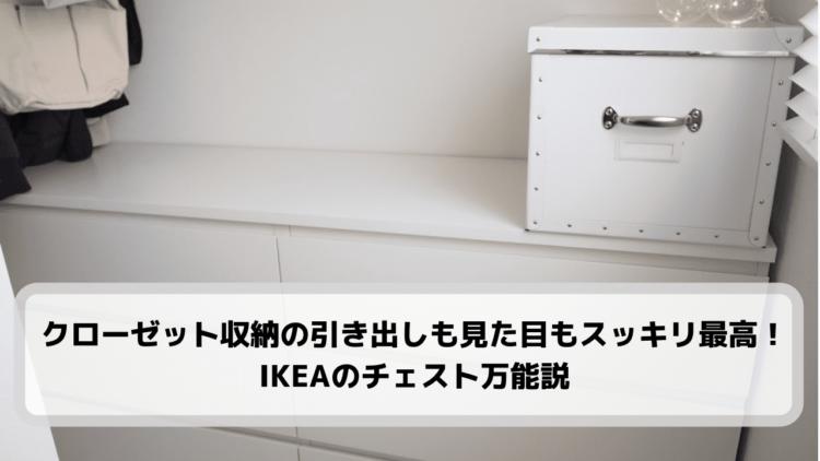 クローゼット収納の引き出しも見た目もスッキリ最高!IKEAのチェスト万能説