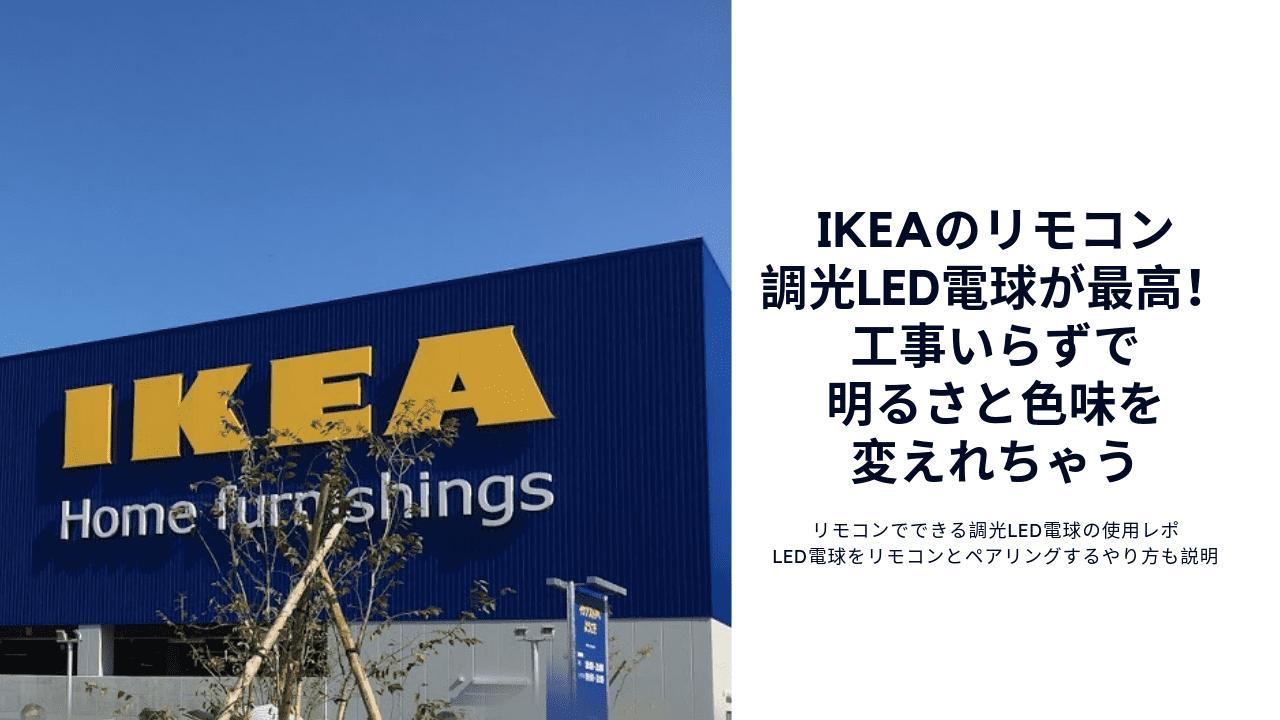 IKEAのリモコン調光LED電球が最高!工事いらずで明るさと色味を簡単に変えれる