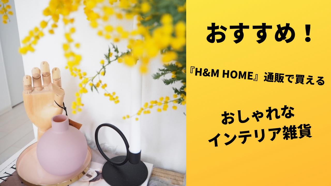 『H&M ホーム』通販はおすすめ度MAX!商品は安くて可愛いおしゃれの三拍子