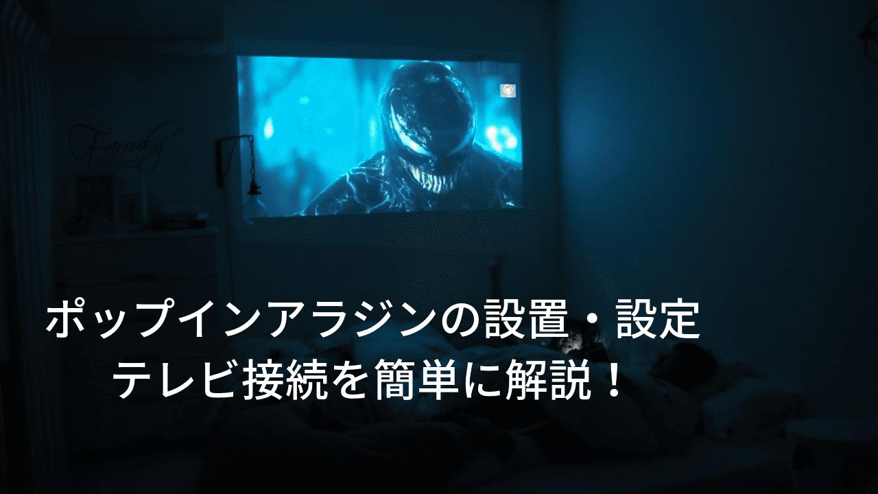 ポップインアラジンの設置・設定・テレビ接続方法を解説!動画と画像付き!