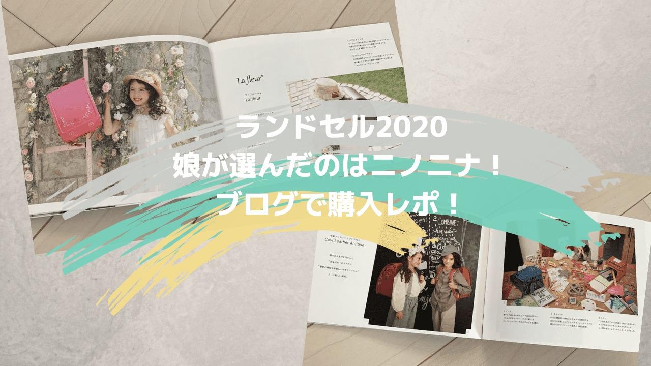 ランドセル2020*娘が選んだのはニノニナ!ブログで購入レポ!