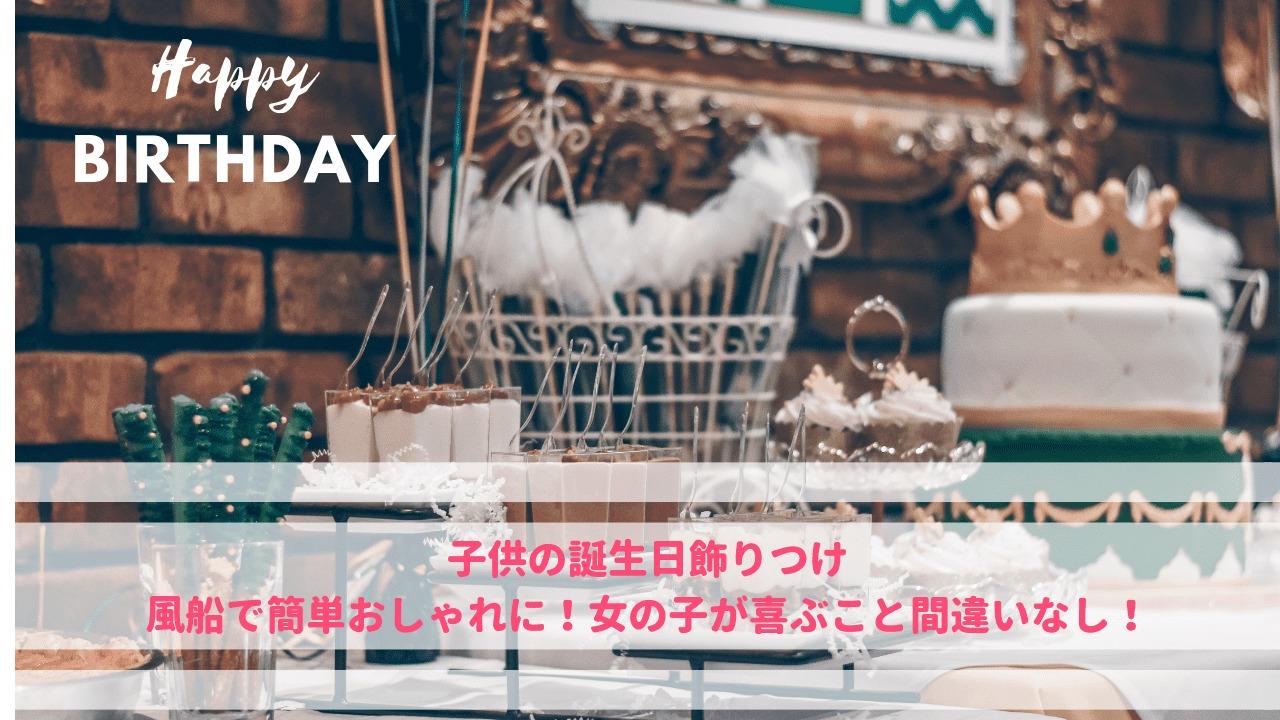 子供の誕生日飾り付け*風船で簡単おしゃれに!女の子が喜ぶこと間違いなし!
