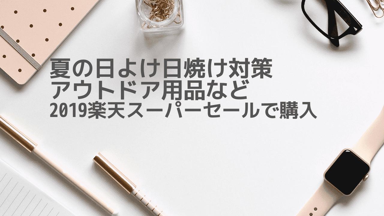 夏の日よけ日焼け対策アウトドア用品など【2019楽天スーパーセール】で購入