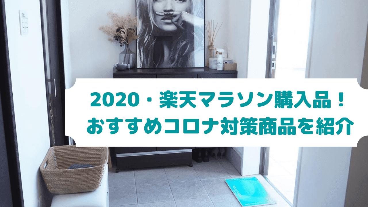 2020・楽天マラソン購入品!おすすめコロナ対策商品など紹介